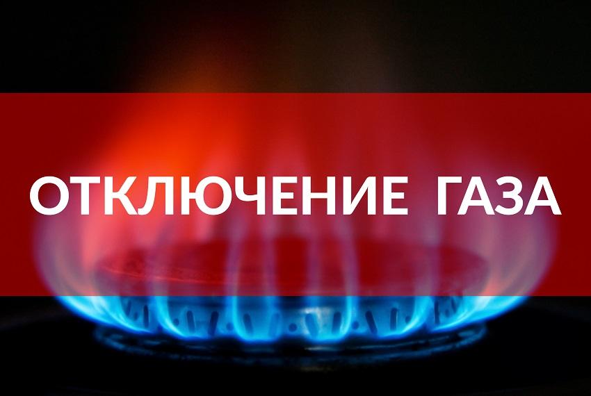 Где в Днепре на следующей неделе отключат газ. Новости Днепра
