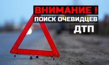 В Днепре сбили пешехода: полиция просит о помощи