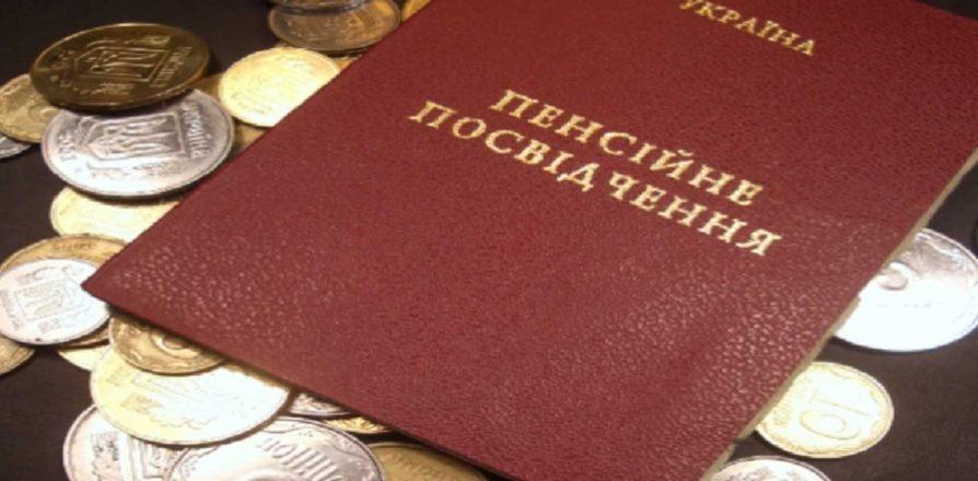 С 1 декабря в Украине повысят пенсии: сумма прибавки. Новости Украины
