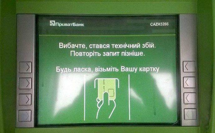 Серьезный сбой в работе «ПриватБанка»: причины. Новости Украины