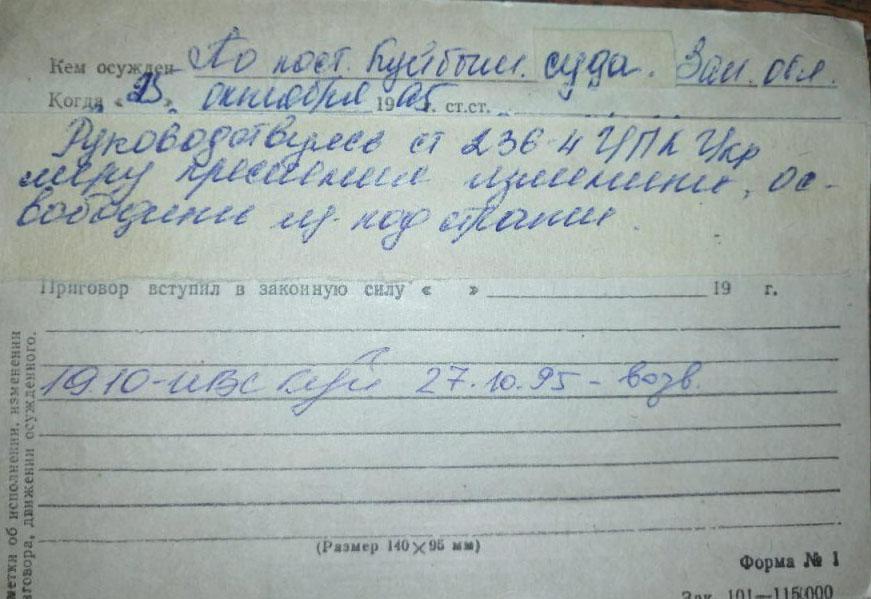 Депутат из «Слуги Народа» был судим за изнасилование: подробности. Новости Украины