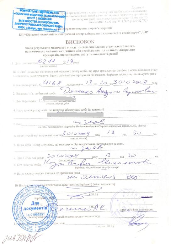 ДТП в Днепре с участием прокурора: результаты экспертиз. Новости Днепра