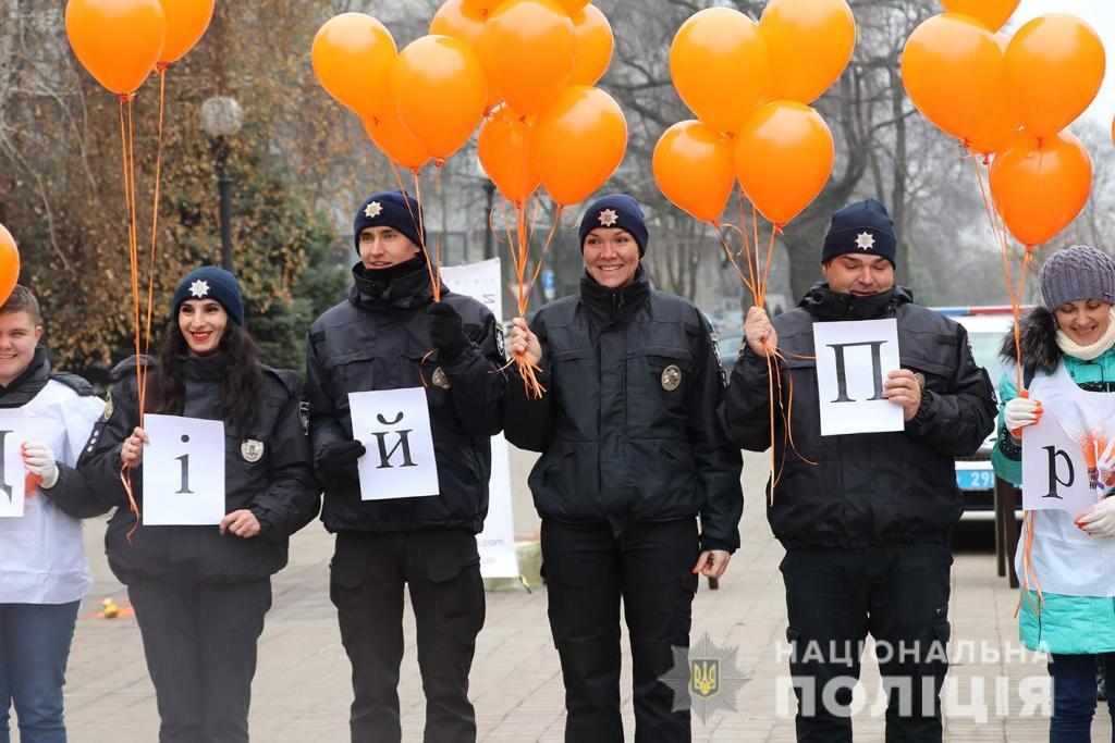 Дій проти насильства! У Дніпрі поліцейські долучилися до міжнародної акції