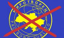 Сайт «Миротворец» закроет доступ к «чистилищу» сепаратистов и боевиков