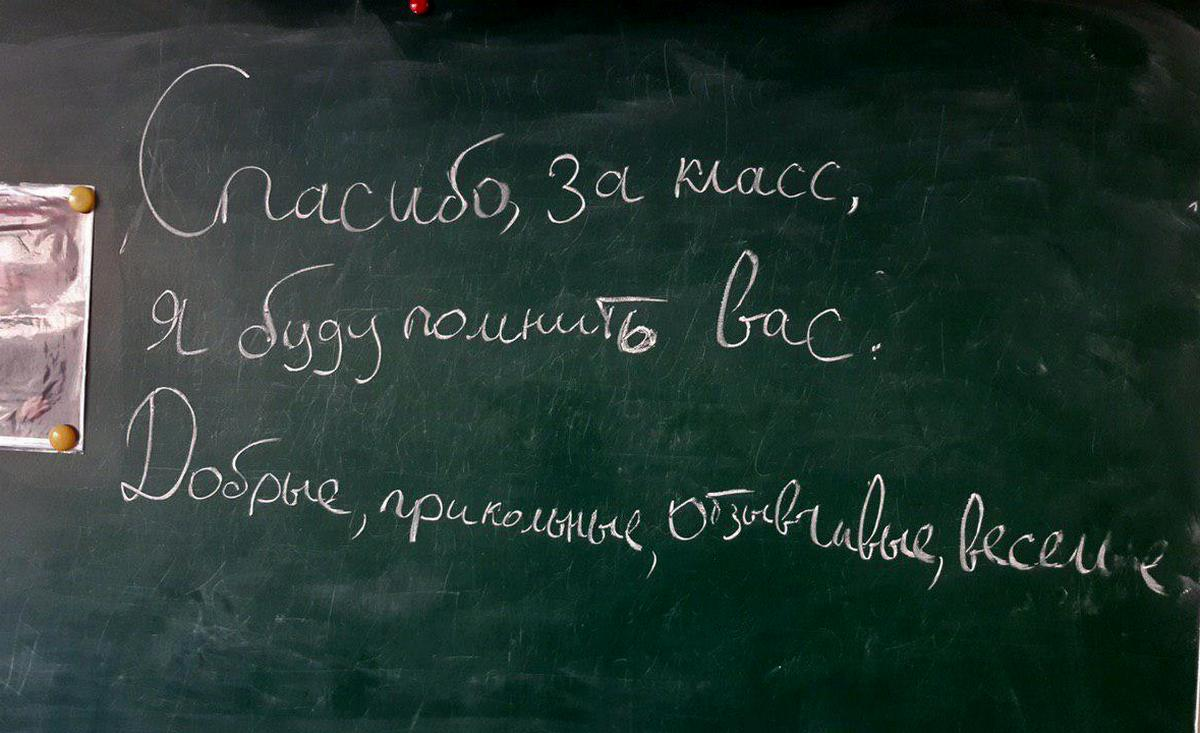 В Днепре школьник оставил на доске в классе странную записку и исчез. Новости Днепра