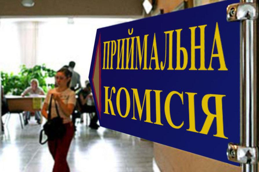 Поступление в ВУЗы в 2020-м году: новые правила. Новости Украины