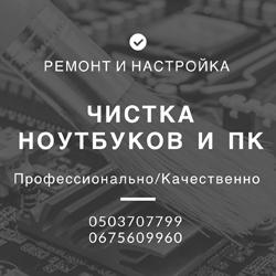Новости Днепра про Ремонт ПК и ноутбуков в Днепре