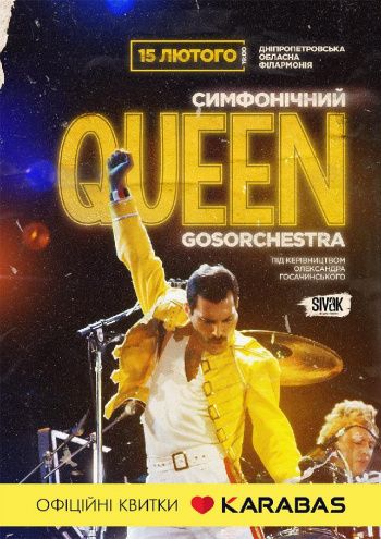 «Игра престолов», Бумбокс и Queen: лучшие концерты февраля в Днепре. Новости Днепра