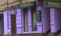 В Днепре испортили фасад исторического здания 19-го века