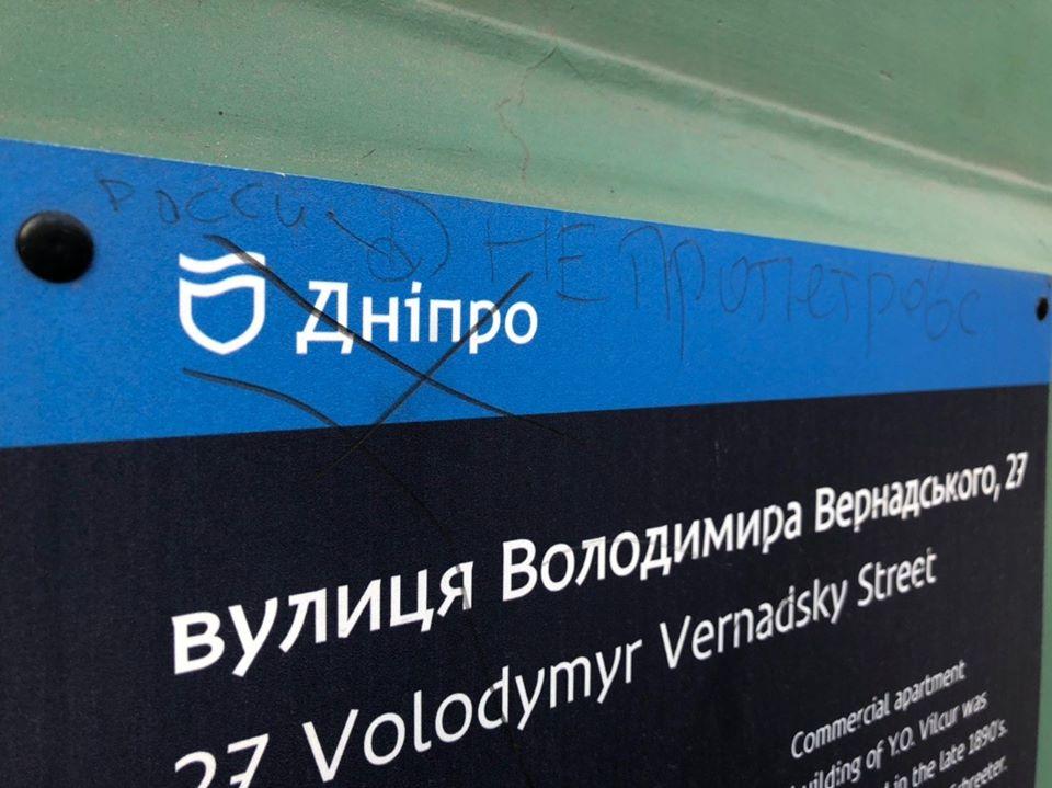 Вандалы, сломавшие памятные таблички в Днепре, оказались приверженцами России. Новости Днепра