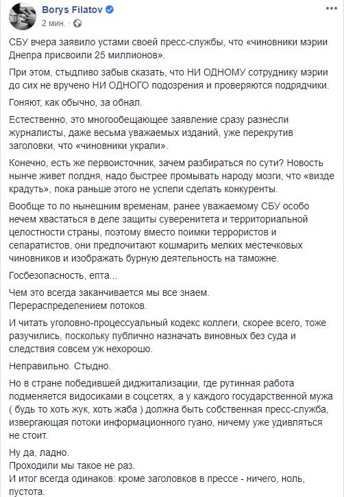 Кадровые решения: Борис Филатов отстранил одного из своих заместителей из-за ситуации в гуманитарном департаменте. Новости Днепра