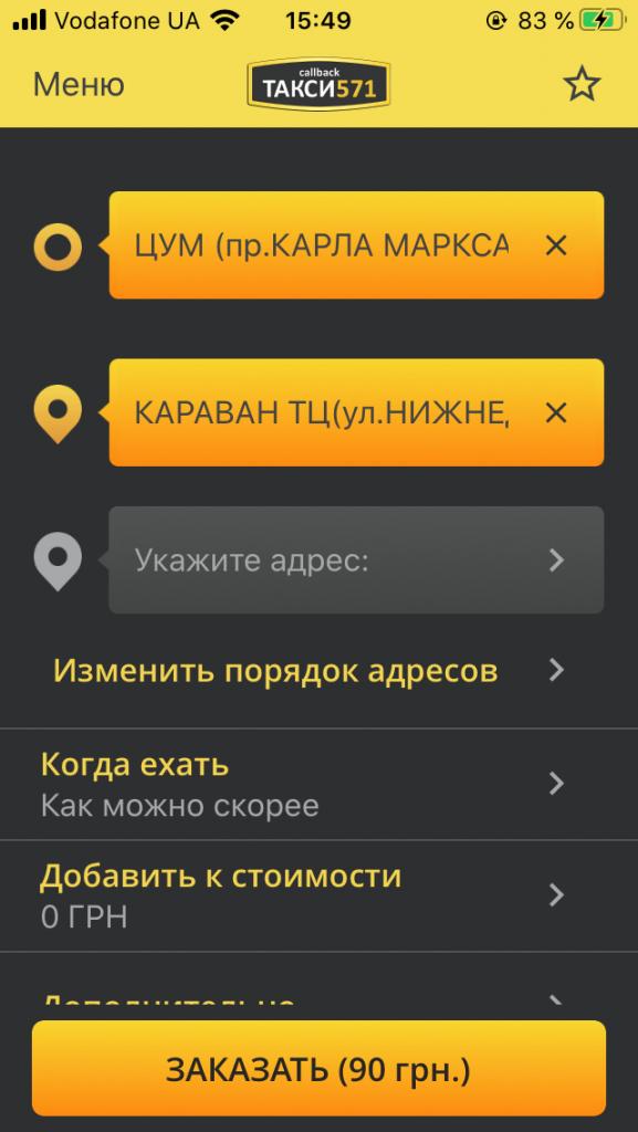 «Поехали»: какое такси в Днепре самое дешевое. Новости Днепра