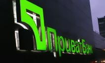 «ПриватБанк» продает здание в Днепре, расположенное рядом с домом Брежнева
