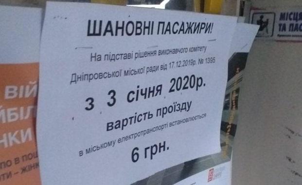Завтра в Днепре дорожает проезд в общественном транспорте. Новости Днепра