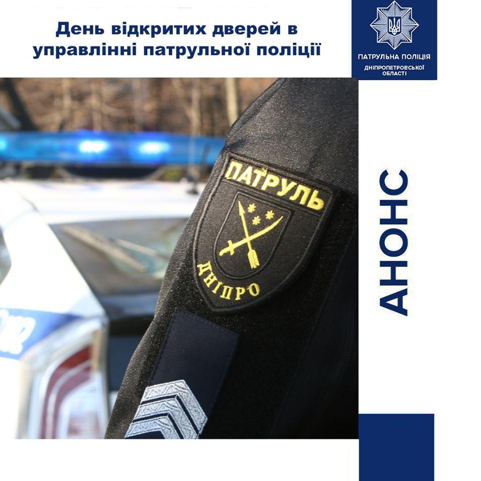 Днепрянам предлагают увидеть работу Патрульной полиции изнутри. Новости Днепра