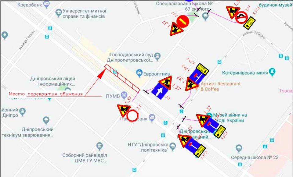 В Днепре из-за метро перекроют проспект Яворницкого. Новости Днепра
