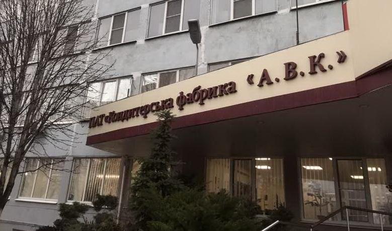 В Днепре продают кондитерскую фабрику за 120 миллионов гривен. Новости Днепра