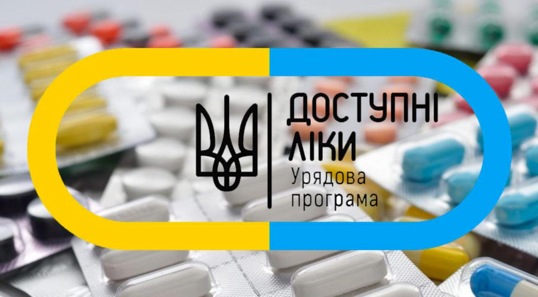 Около 1,5 миллиона жителей Днепропетровщины получили «доступные лекарства». Новости Днепра
