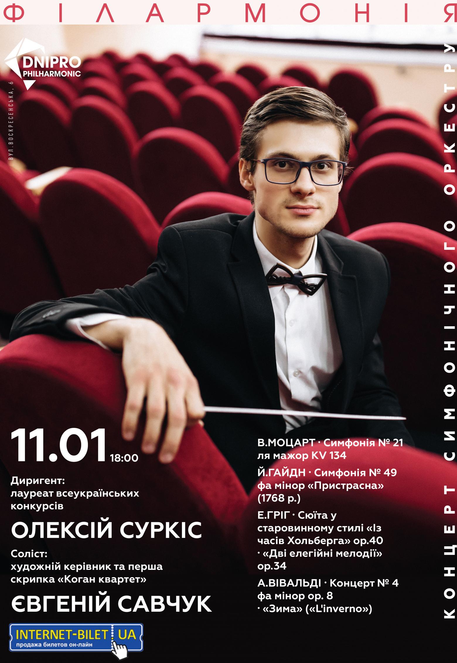 «Музыкальная пауза» в Днепре: какие концерты стоит посетить в январе. Новости Днепра