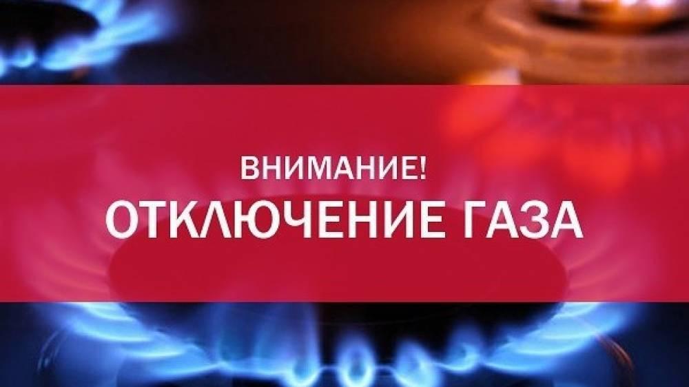 В Днепре отключат газ: адреса. Новости Днепра