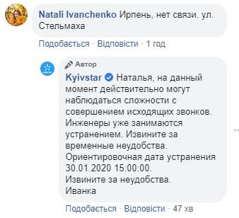 По всей Украине наблюдаются проблемы со связью «Киевстар». Новости Украины