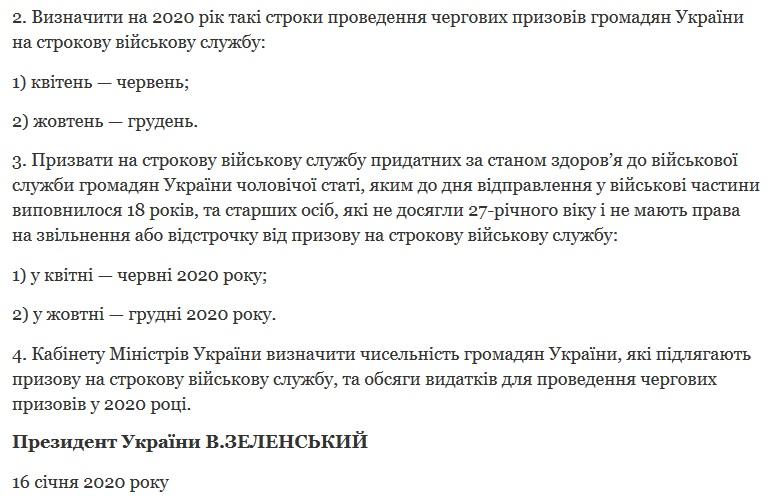 Зеленский изменил призывной возраст на срочную службу. Новости Украины
