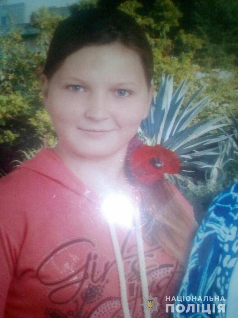 Помогите найти: розыск 15-летней девушки. Новости Днепра