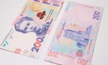 «Уже завтра»: в Украине вводят новую купюру в 200 гривен