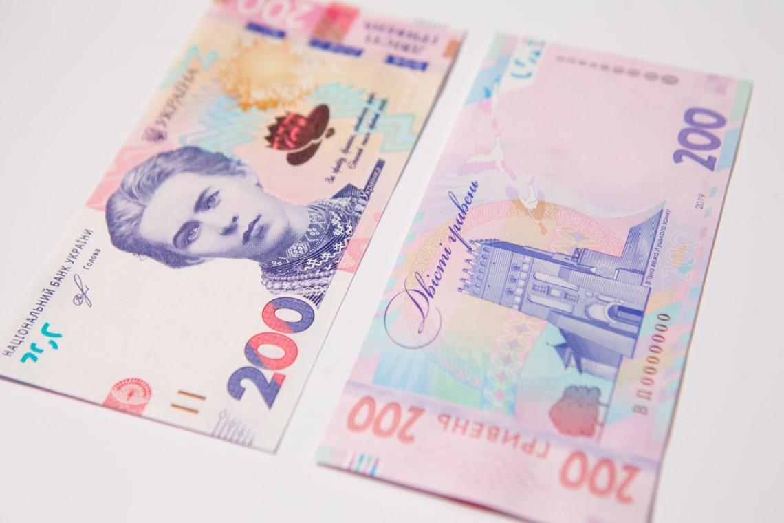 В Украине появилась новая купюра в 200 гривен. Новости Украины