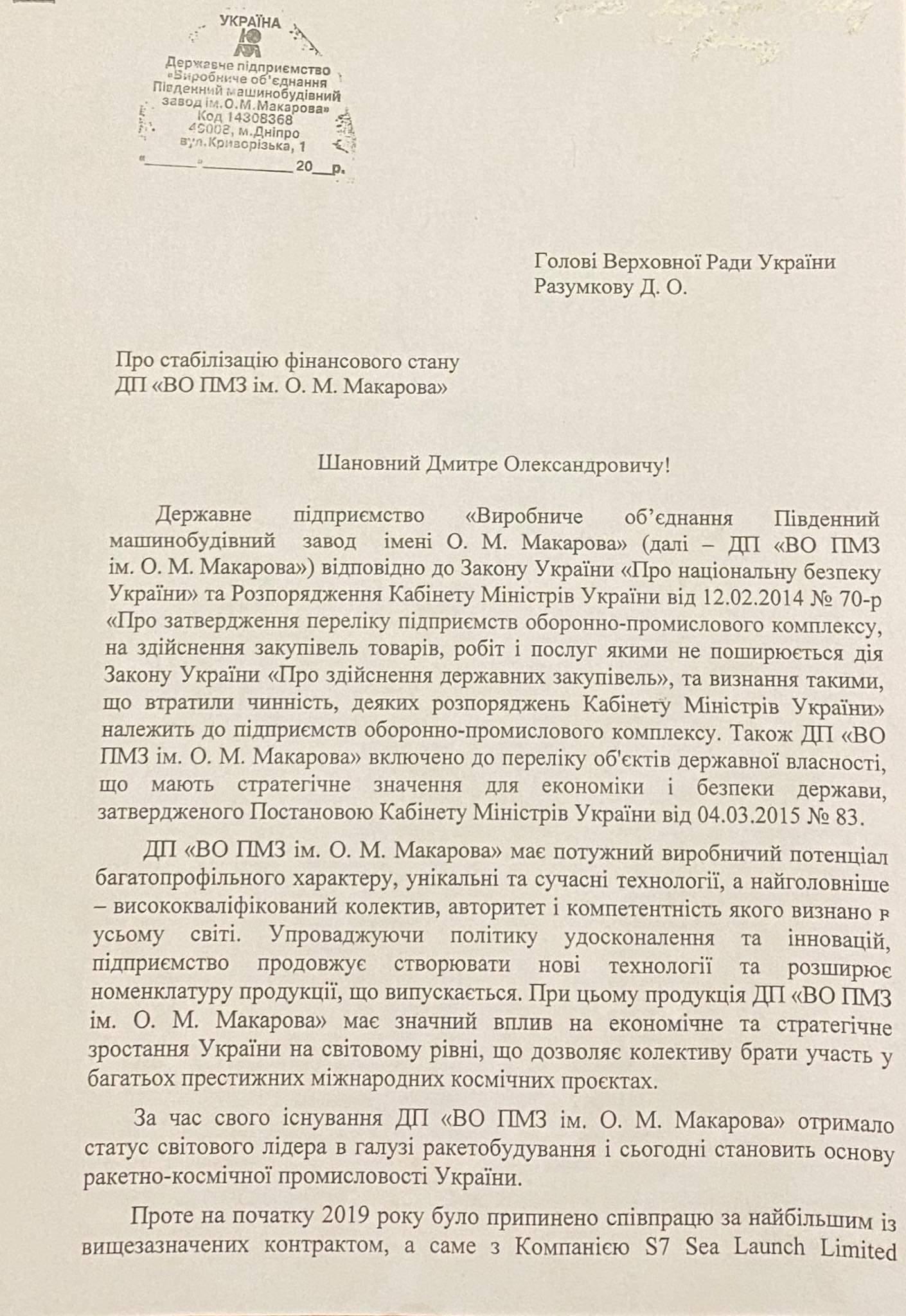 Филатов и руководитель «Южмаша» обратились в парламент. Новости Днепра