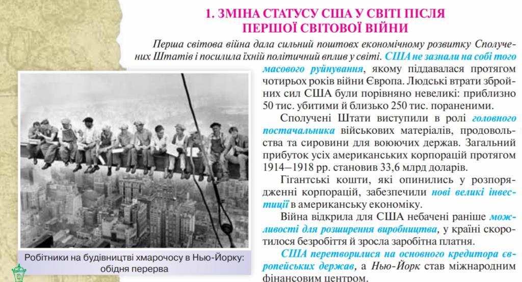 Мем с Киану Ривзом в украинском учебнике по истории: реакция министра образования. Новости Украины