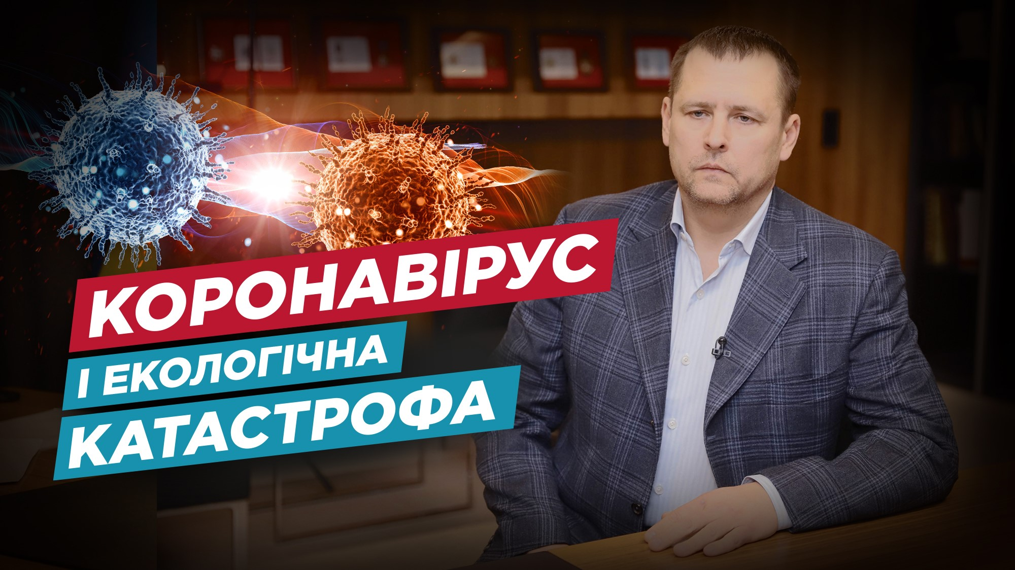 Филатов о вероятной катастрофе на «Южмаше». Новости Днепра