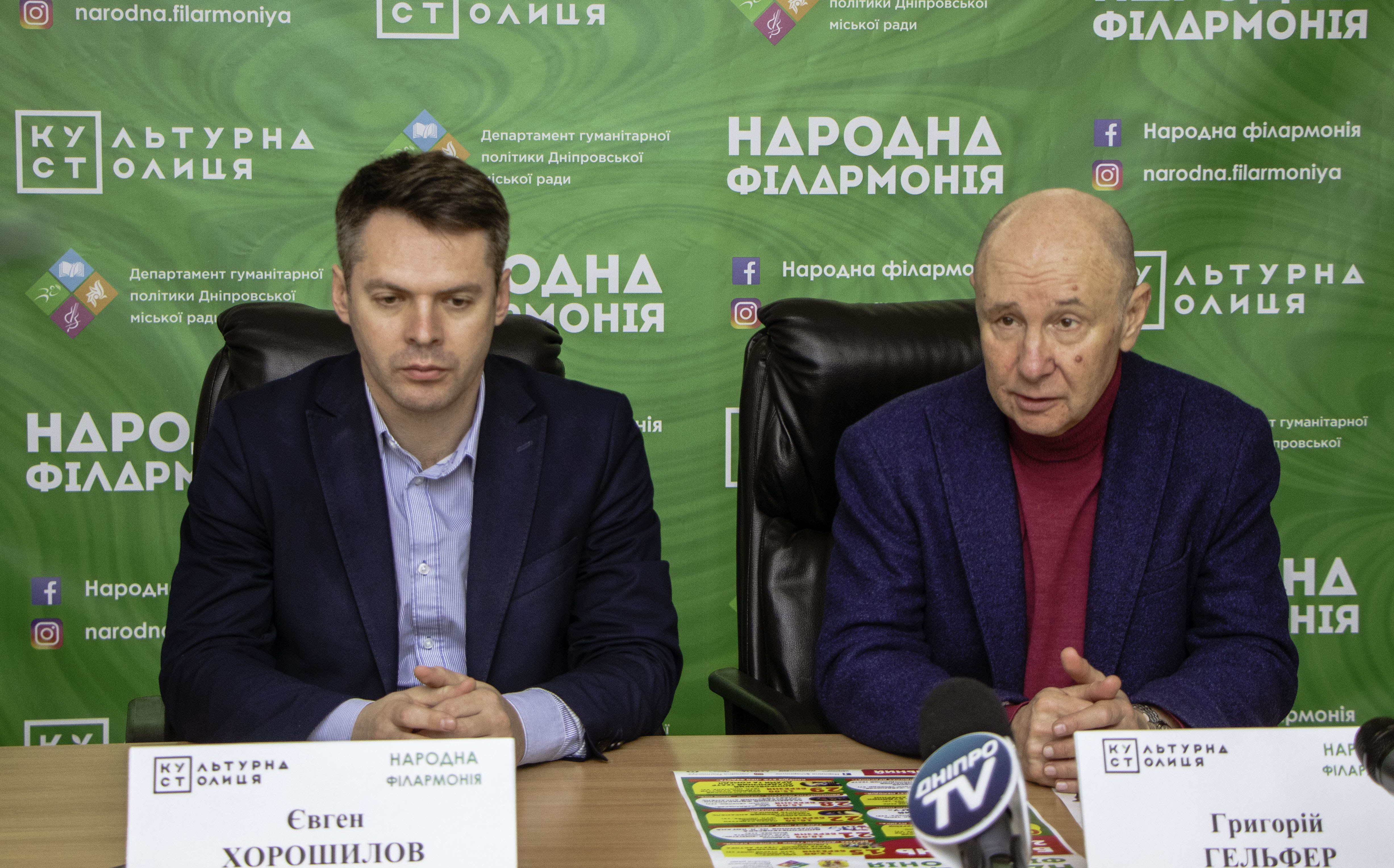 В Днепре стартует новый сезон «Народной филармонии». Новости Днепра