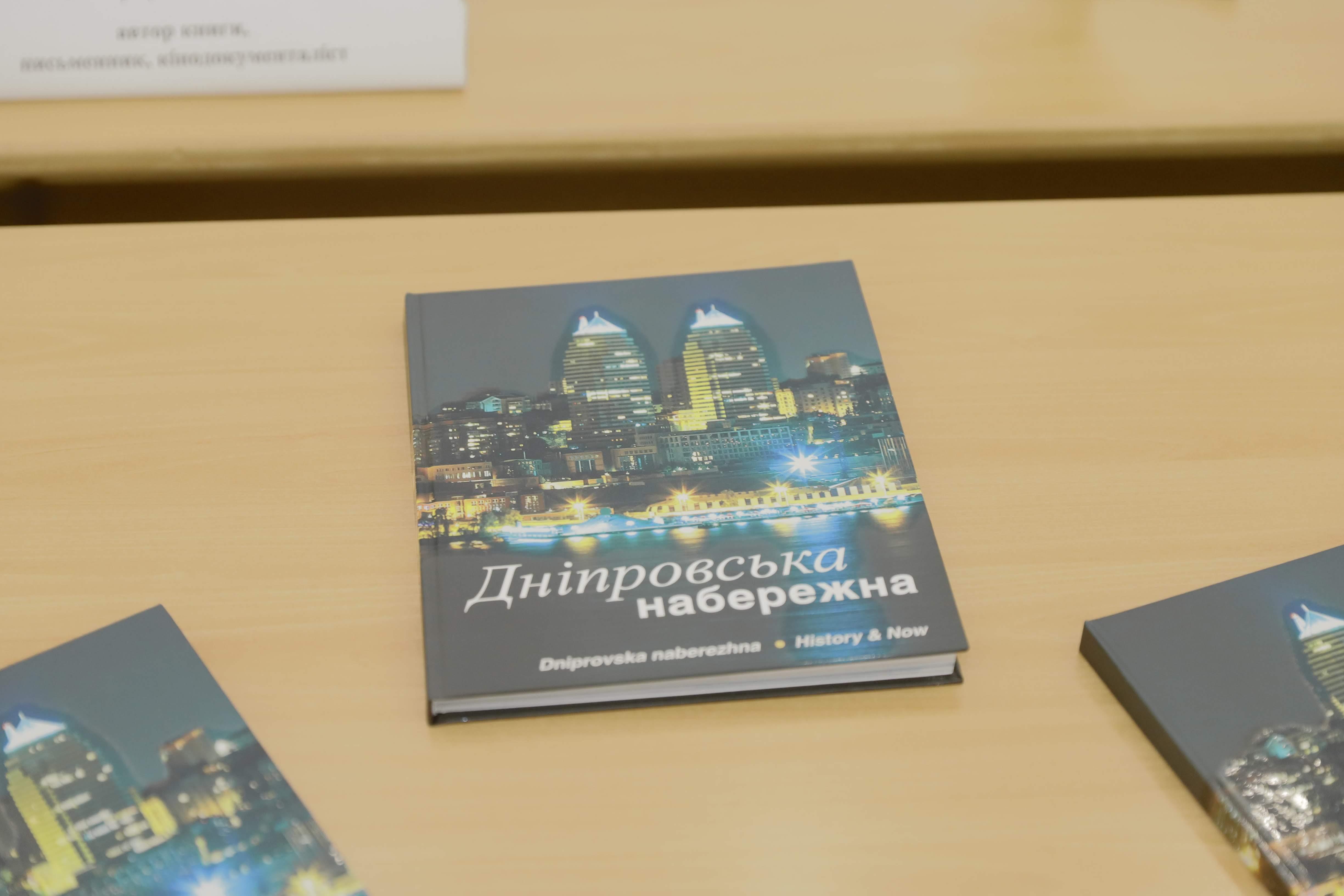 В Днепре представили новую книгу-альбом «Днепровская набережная». Новости Днепра
