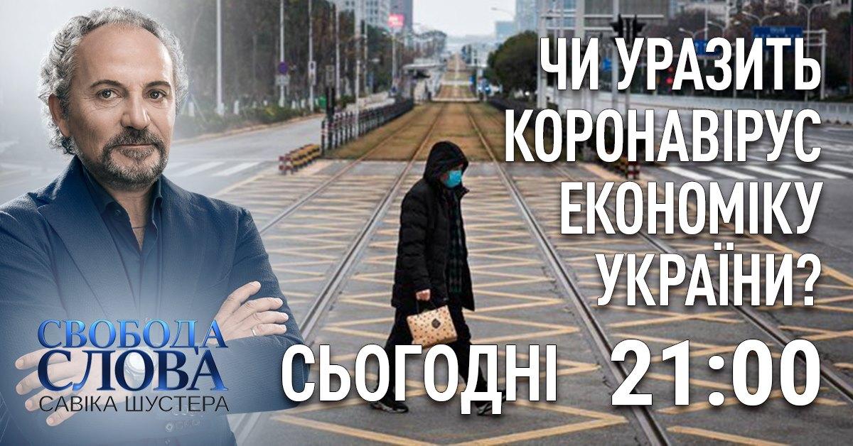Филатов придет на «Свободу слова» Савика Шустера. Новости Днепра