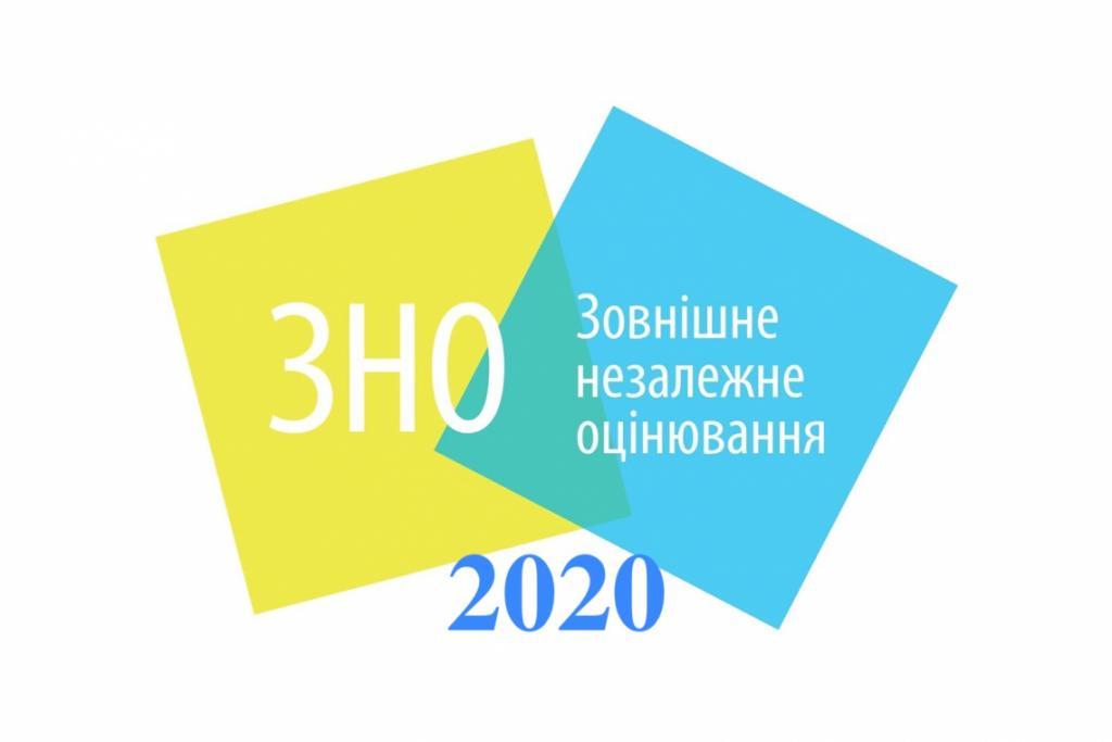 Началась регистрация на ВНО - 2020: как подать заявку. Новости Украины