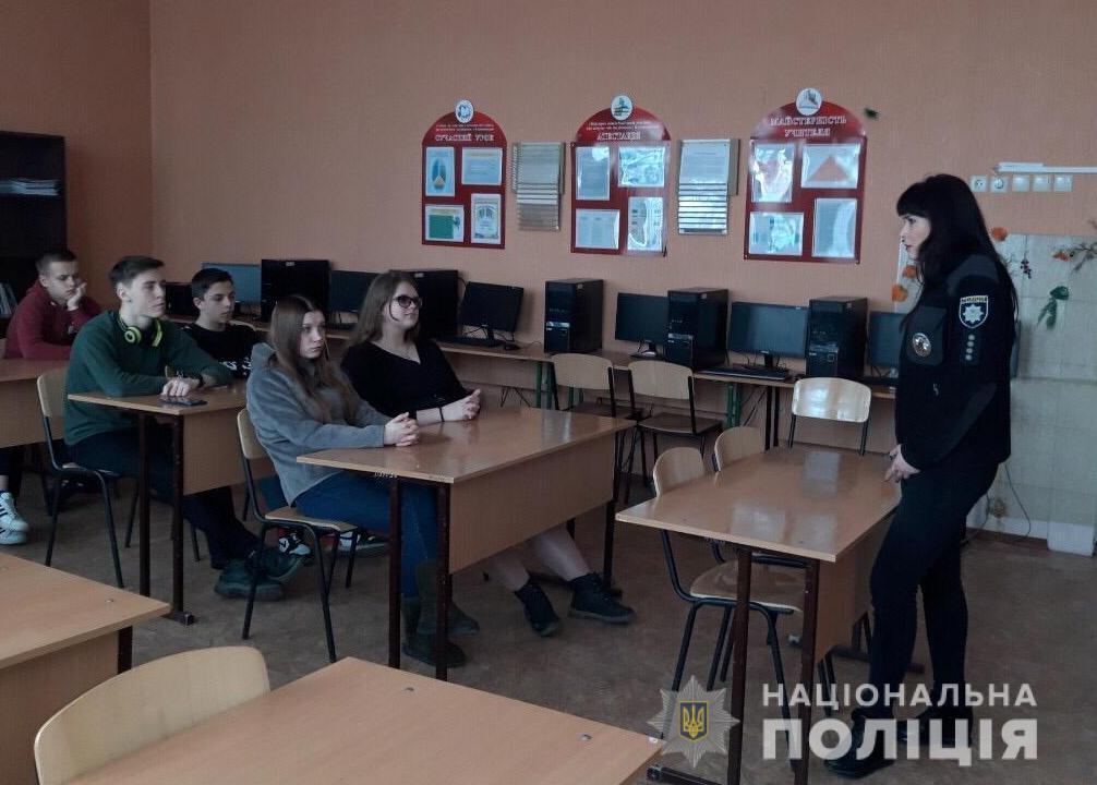 В Днепре полицейские устраивают встречи со школьниками и их родителями. Новости Днепра