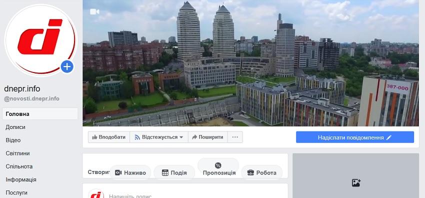 «Атака клонов»: появился «фейковый» Dnepr.Info (ПОДРОБНОСТИ)