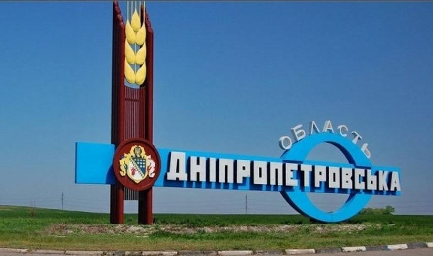 Днепропетровщина попала в ТОП-10 европейских регионов будущего. Новости Днепра