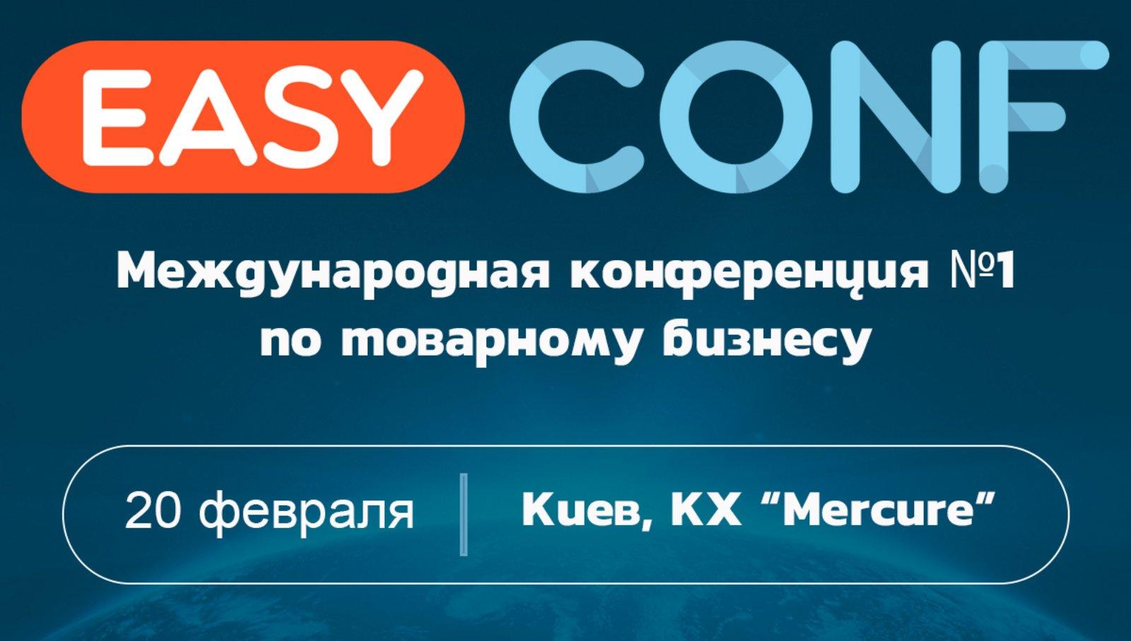 Новости Днепра про Самая масштабная товарная конференция Украины «EasyConf»