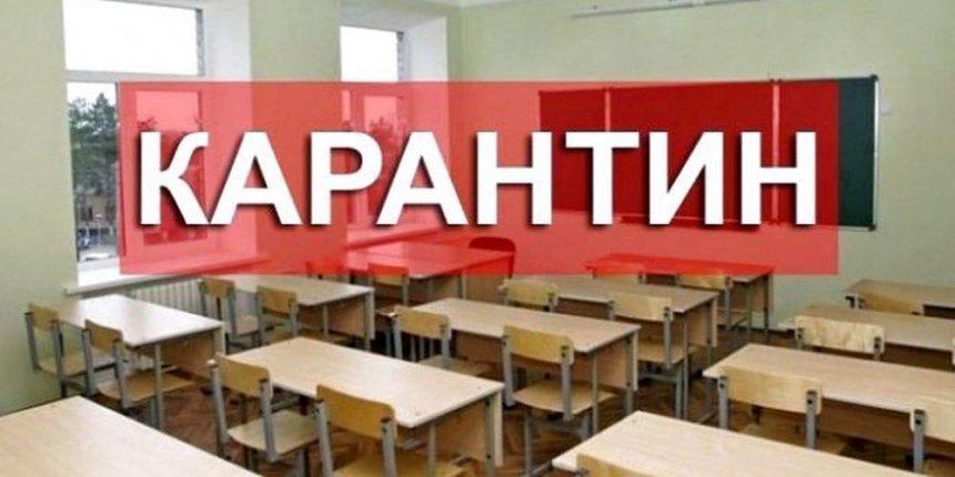 Карантин: все школы Днепра закрывают на 2 недели. Новости Днепра