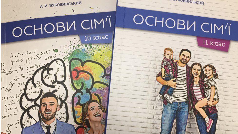 «Основы семьи»: в школах контрацепцию приравняли к аборту. Новости Украины