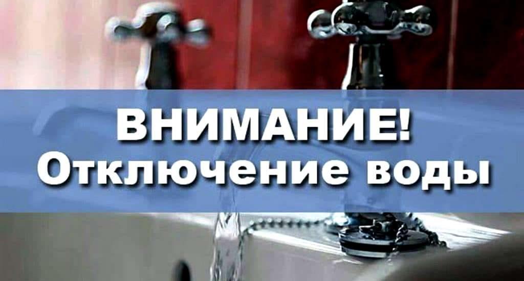 Отключение воды на 19 февраля в Днепре. Новости Днепра