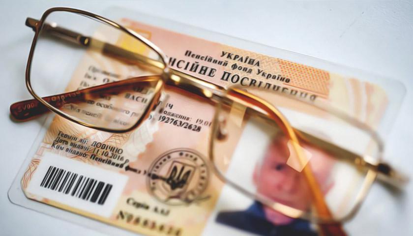 Украинцы получают маленькие пенсии. Новости Украины