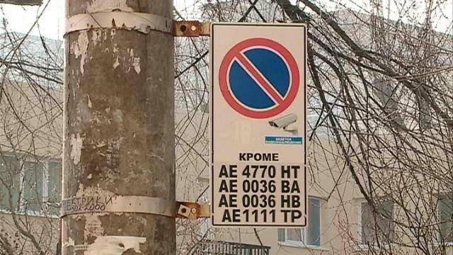 «Для избранных»: в Днепре во дворе обустроили «VIP-парковку». Новости Днепра