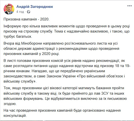 В Минобороны рассказали про отсрочку от призыва 18-летним. Новости Украины