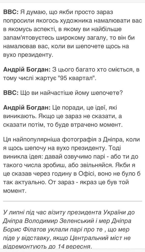 «Я желаю тебе только хорошего»: Филатов об увольнении Богдана. Новости Днепра