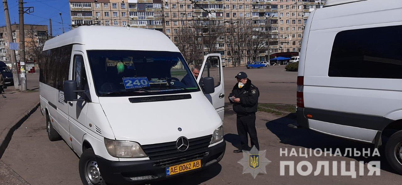Карантин в Днепре и области: полиция следит за выполнением запретов. Новости Днепра