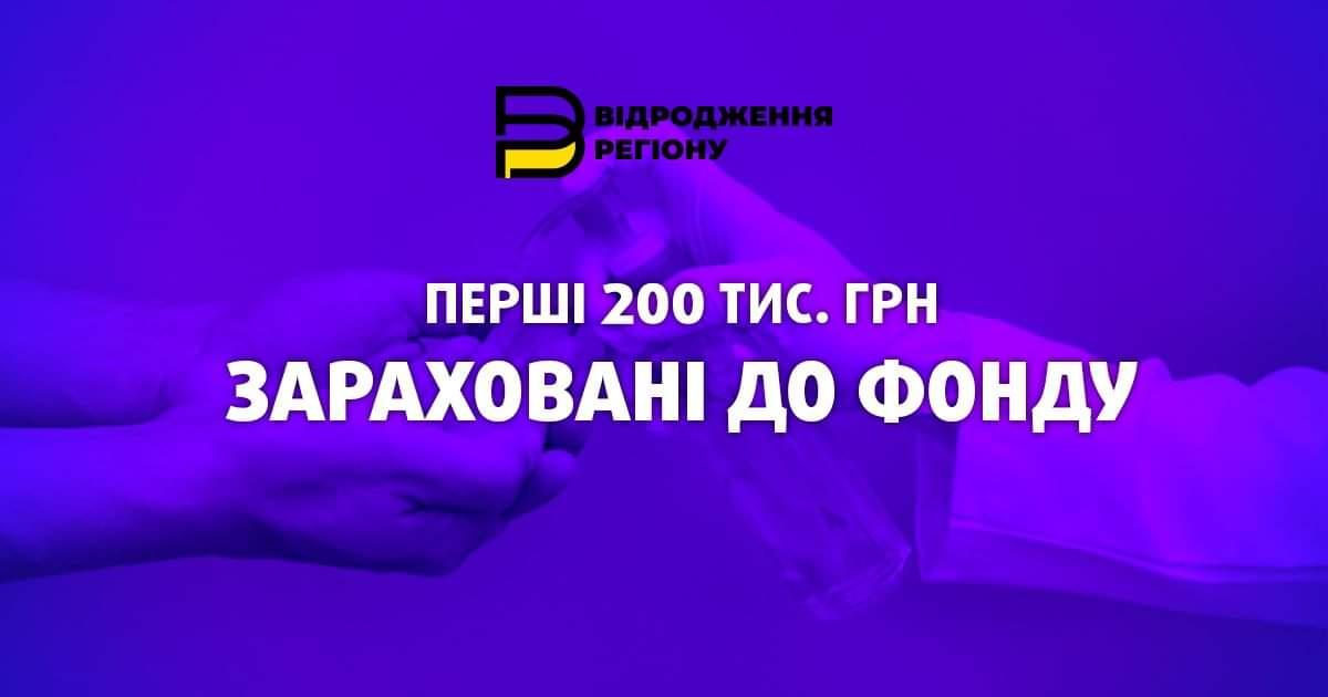 Первые 200 тысяч гривен поступили в БФ «Відродження регіону» для борьбы с коронавирусом