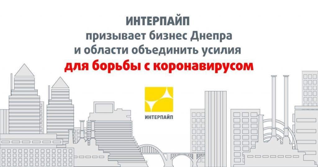 ИНТЕРПАЙП призывает бизнес Днепра и области объединить усилия в борьбе с коронавирусом. Новости Днепра